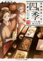 日本酒BAR「四季」春夏冬(あきない)中 さくら薫る折々の酒