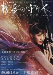 精霊の守り人 NHK放送90年大河ファンタジー SEASON 1 完全ドラマガイド