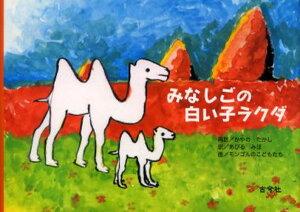 みなしごの白い子ラクダ