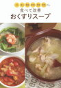 食べて改善おくすりスープ 冷え疲れ便秘肌荒れ胃痛風邪に。
