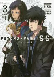 PSYCHO-PASS SS 3