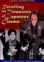 映畫史探究-よみがえる幻の名作 日本無聲映畫篇 Japanese film history studies recalling the treasures of Japanese cinema 英語版
