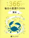 鏡リュウジ毎日の星語り 366DAYS 2016蟹座