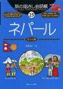旅の指さし会話帳 25
