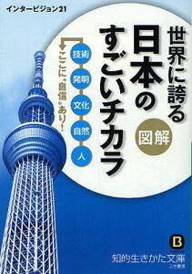 図解世界に誇る日本のすごいチカラ