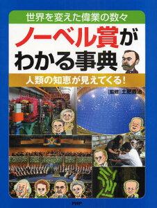 《送料無料》ノーベル賞がわかる事典 世界を変えた偉業の数々 人類の知恵が見えてくる!