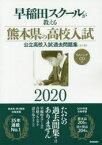 早稲田スクールが教える熊本県の高校入試公立高校入試過去問題集〈5ケ年〉 2020