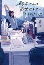 ぐるぐる王国 楽天市場店で買える「駒子さんは出世なんてしたくなかった」の画像です。価格は1,620円になります。