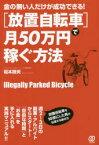 金の無い人だけが成功できる!〈放置自転車〉で月50万円稼ぐ方法