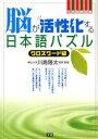 脳が活性化する日本語パズル クロスワード編