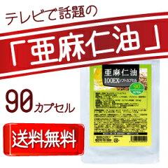 オメガ3! アマニ油 あまに油 α-リノレン酸(アルファリノレン酸) n-3系脂肪酸【送料無料】亜...