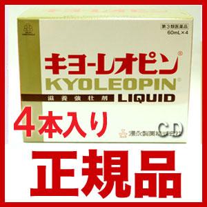 送料無料【第3類医薬品】 『キヨーレオピン 60ml×4本入 』人気のキョーレオピン