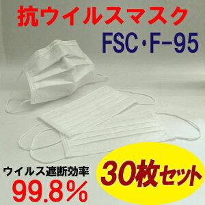 【即納!】 N95相当 放射能 被曝対策・新型ウイルス対策に!1枚が30回使えます。N95相当不織布...