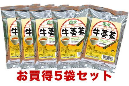 【送料無料】『 国産牛蒡茶 ( ゴボウ茶 ) ごぼう茶 5袋セット 』 国産ゴボウ茶
