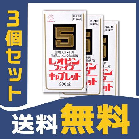 【ポイント2〜10倍】【第2類医薬品】『レオピンファイブキャプレット s 200錠 3個セット』:おくすり本舗