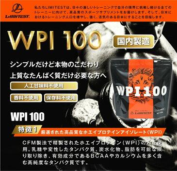 ≪おまとめ買い≫ リミテスト ホエイプロテイン WPI 100 CFM 1kg (1ケース/ 1×16パック)プレーン ナチュラル ダブルピーアイ 香料 人工甘味料 無添加 国内自社工場製造 おまとめ お得 送料無料