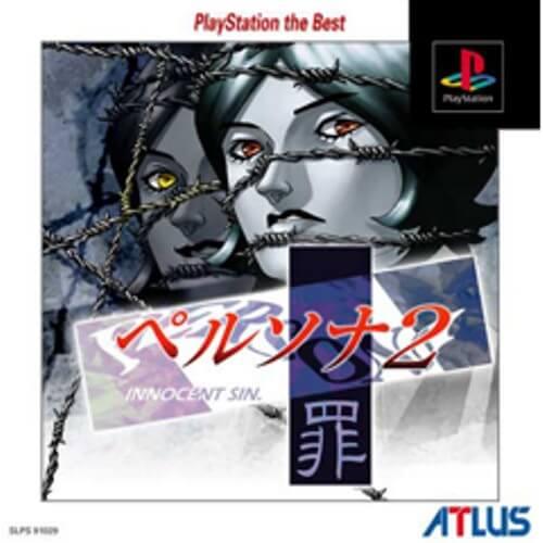 プレイステーション, ソフト  PS 2 the Best