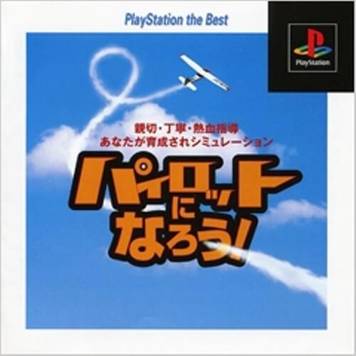 プレイステーション, ソフト  PS ! the Best