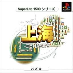 【中古】研磨済 追跡可 送料無料 PS 上海 DYNASTY SuperLite 1500 シリーズ