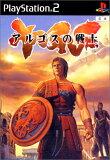 【中古】研磨済 追跡可 送料無料 PS2 アルゴスの戦士