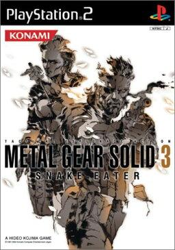 【中古】PS2 メタルギアソリッド3 スネークイーター【ゆうメール送料無料】