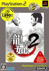 【中古】PS2龍が如く2BestDVD同梱版【ゆうメール送料無料】