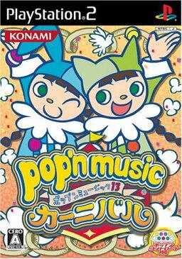 【中古】研磨済 追跡可 送料無料 PS2 ポップンミュージック13 カーニバル