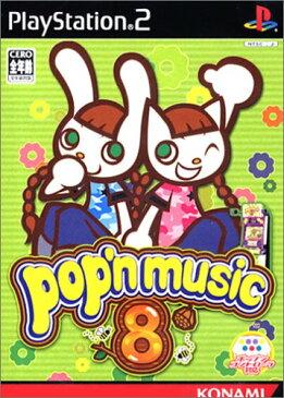 【中古】研磨済 追跡可 送料無料 ポップンミュージック 8
