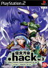 【中古】PS2.hack//侵食汚染Vol.3【ゆうメール送料無料】