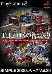 【中古】研磨済 追跡可 送料無料 PS2 THE ぼくの街づくり 街ingメーカー++