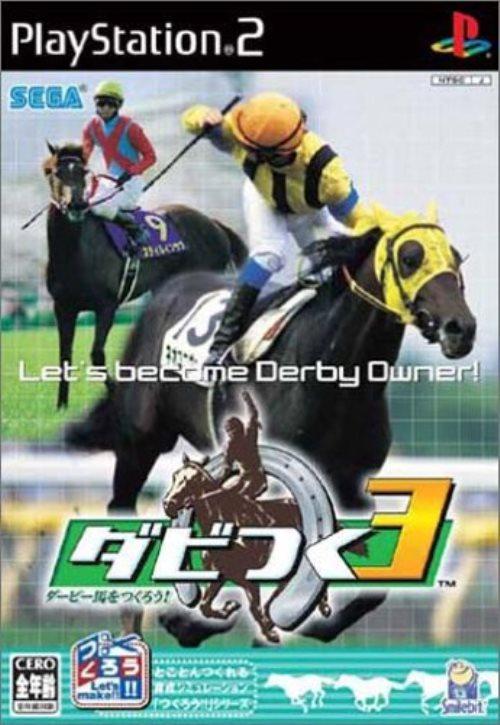 プレイステーション2, ソフト  PS2 3 !