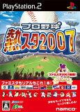 【中古】研磨済 追跡可 送料無料 PS2 プロ野球 熱スタ2007