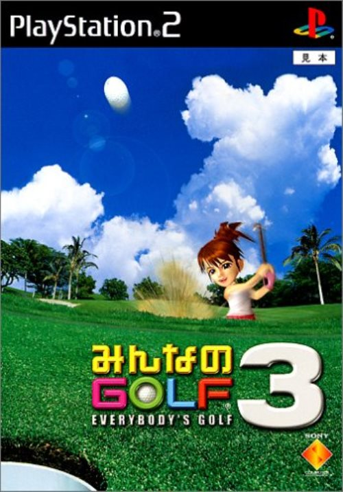 プレイステーション2, ソフト  PS2 GOLF3