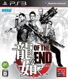【中古】研磨済 追跡可 送料無料 PS3 龍が如く OF THE END
