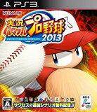 【中古】研磨済 追跡可 送料無料 PS3 実況パワフルプロ野球2013