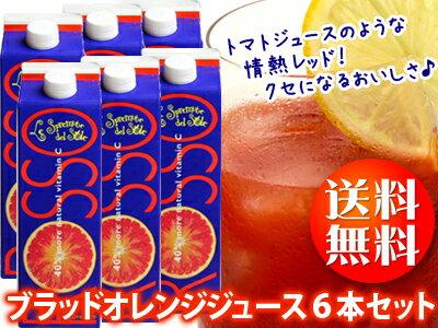オルトジェル社 ブラッドオレンジジュース 1L×6本