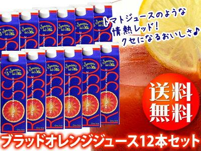 オルトジェル社 ブラッドオレンジジュース 1L×12本