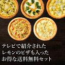 ピザ冷凍 / テレビで紹介されたレモンのピザも入ったお得な送料無料セット/8月27日「