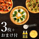 【4月21日以降順次発送】ピザ冷凍 / 送料無料!2種類の3枚ピザセットから選べ