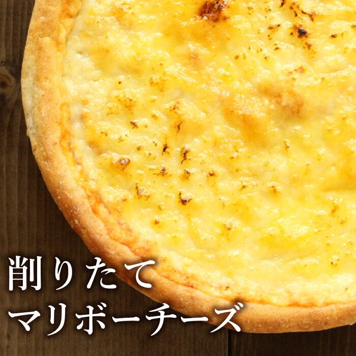 ピザ冷凍 / 削りたてマリボーチーズたっぷりのピッツァ(シンプルにチーズを味わうピザ)/ デンマーク産削りたてマリボーチーズ・ライ麦全粒粉ブレンド生地・直径役20cm