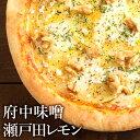 ピザ冷凍 / 府中味噌と瀬戸田レモンのピッツァ(5種類のチーズとくるみ添え)/ さっぱりチーズ・ライ麦全粒粉ブレンド生地・直径役20cm