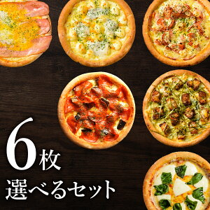 【2月16日以降順次発送】ピザ冷凍 / 送料無料!選べるピザ6枚セット (マルゲリータ、シーフードピザ、チーズピザ、ビスマルク他)/ さっぱりチーズ・ライ麦全粒粉ブレンド生地・直径役20cm