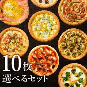 【2月25日以降順次発送】ピザ冷凍 / 送料無料!選べるピザ10枚セット (マルゲリータ、シーフードピザ、チーズピザ、ビスマルク他)/ さっぱりチーズ・ライ麦全粒粉ブレンド生地・直径役20cm