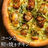 ピザ冷凍 / 照り焼きチキンとスイートコーンのピザ(照り焼きソースとマヨネーズが相性抜群のピザ)/ さっぱりチーズ・ライ麦全粒粉ブレンド生地・直径役20cm