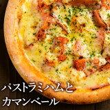 ピザ冷凍 / パストラミハムとカマンベールのピザ(香辛料とマヨネーズの風味豊かなピザ)/ さっぱりチーズ・ライ麦全粒粉ブレンド生地・直径役20cm
