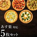【あす楽】ピザ冷凍 / 送料無料!選べるピザ5枚セット(マルゲリータ、シーフード