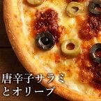 巣ごもり生活応援セール!ピザ冷凍 / ンドゥイヤとオリーブのピッツァ カラブレーゼ(ピリ辛サラミペースト)/ さっぱりチーズ・ライ麦全粒粉ブレンド生地・直径役20cm