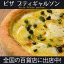 ピザ冷凍 / 広島瀬戸田産レモンの塩漬けとモッツァレラとリコッタチーズ...