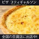 ピザ冷凍 / 削りたてマリボーチーズたっぷりのピッツァ(シンプルにチー...