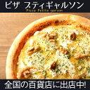 ピザ冷凍 / 府中味噌と瀬戸田レモンのピッツァ(5種類のチーズとくるみ...